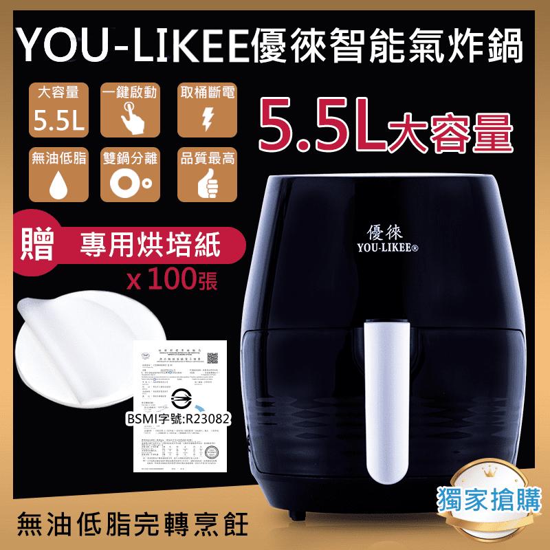 低油健康的新選擇!5.5L超大容量健康氣炸鍋,可調式控溫,熱旋風對流,360度全方位加熱,保留住食物的原汁~不用高溫油炸也能有炸物的美味!內鍋不沾塗層,好清洗使用更安心~簡單烹飪,輕鬆上菜,是廚房必備神器!