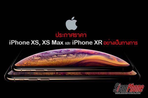 Apple ประกาศราคาไทย iPhone XR, iPhone XS และ iPhone XS Max อย่างเป็นทางการ เริ่มต้นที่ 29,990 บาท