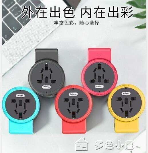 全球通用轉換插頭萬能充電轉換器出國國際旅行澳英標插座日本
