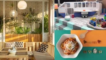 【凱鈞有食力】週末溜小孩好去處!全台10家特色親子餐廳推薦,大沙坑、科技互動球池還有美味料理