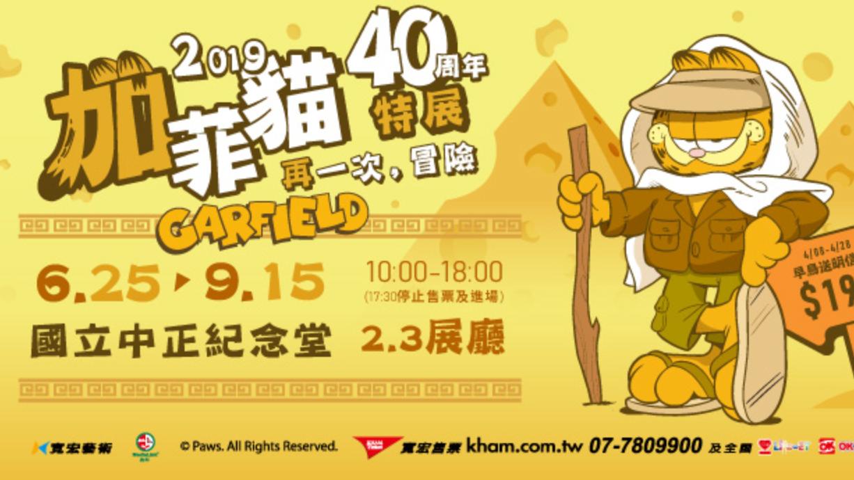 親子同樂最佳選擇!跟著懶貓去冒險~亞洲最大加菲貓40周年特展