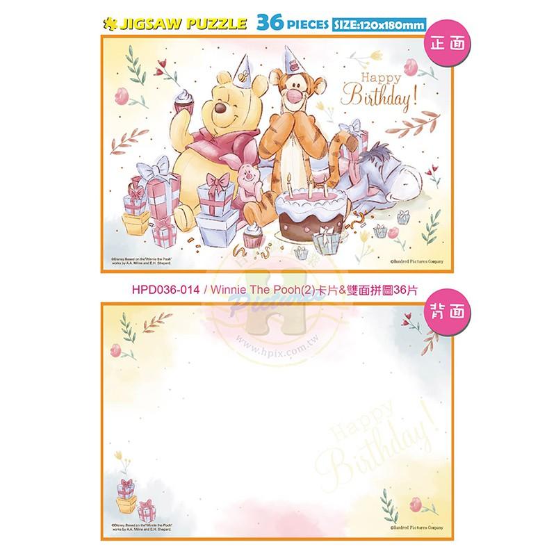 Winnie The Pooh(2)卡片&雙面拼圖36片