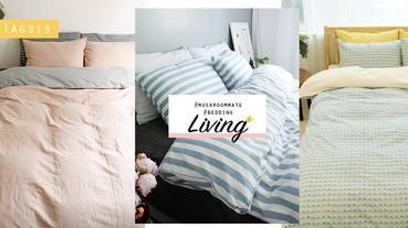 轉換床單也能擁有好心情!簡約又柔軟的被子,24小時窩在床上也可以哦~