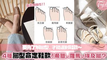 你是希臘腳、羅馬腳、埃及腳女孩?4種不同腳型的「命定鞋款」,教你判斷自己是哪種!