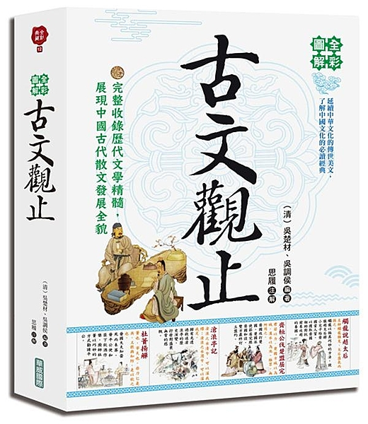 古文學習的理想讀本,暢銷不衰的傳世經典 延續中華文化瑰寶的傳世美文 完整收錄歷代...