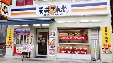 #食普西:連鎖店的時令天婦羅飯