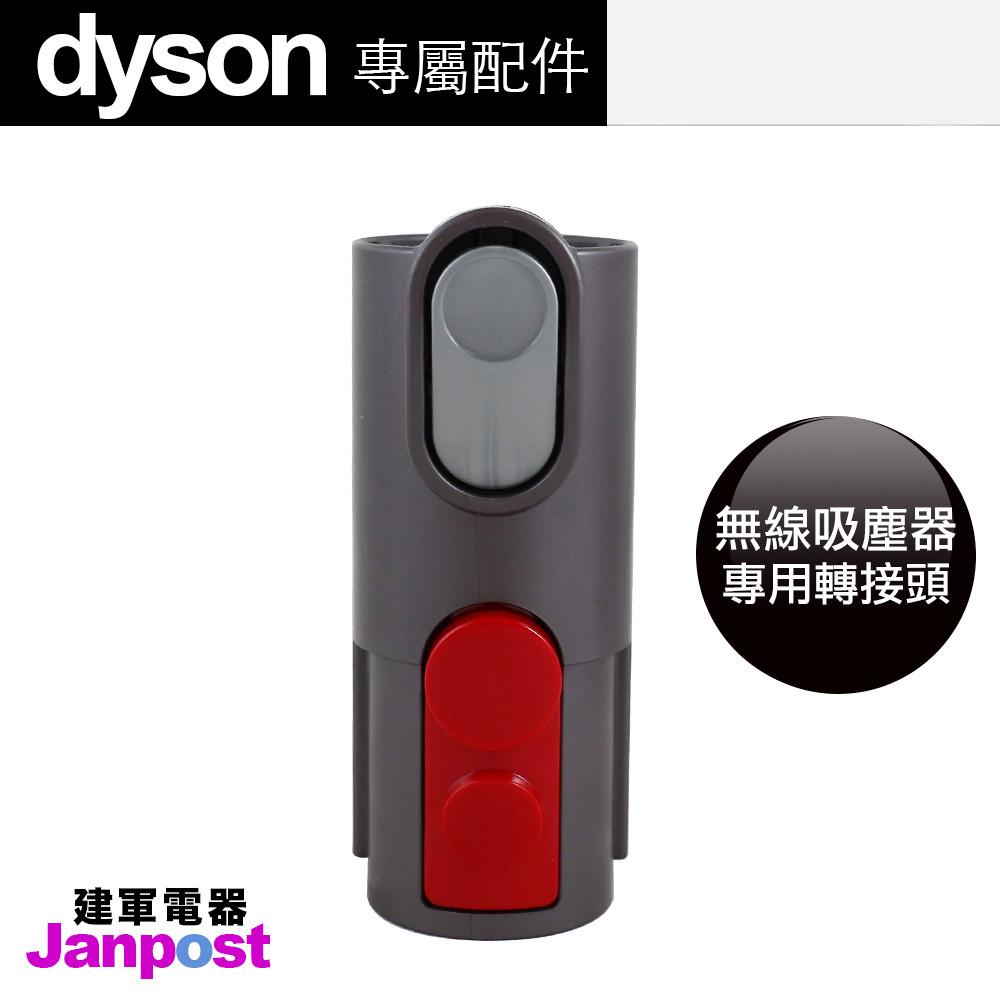 Dyson 100%原廠公司貨 V11 V10 V8 V7 轉接 V6 轉接頭 adapter