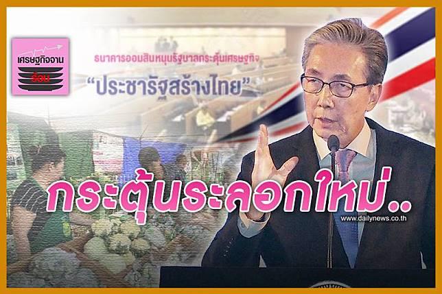 กระตุ้นดันประชารัฐสร้างไทย อีกหนึ่งเดิมพันอายุรัฐบาล