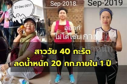 สาววัย 40 กะรัต รีวิวออกกำลังภายใน 1 ปี จนมีวันนี้ที่น้ำหนักหายไป 20 กิโล