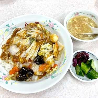 中華料理 八龍のundefinedに実際訪問訪問したユーザーunknownさんが新しく投稿した新着口コミの写真