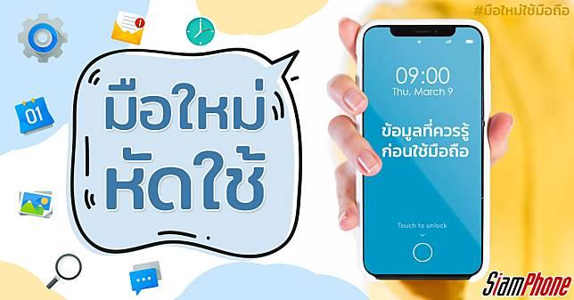 มือใหม่ใช้มือถือ ข้อมูลน่ารู้สำหรับมือใหม่ที่กำลังจะเริ่มใช้งานสมาร์ทโฟน!!