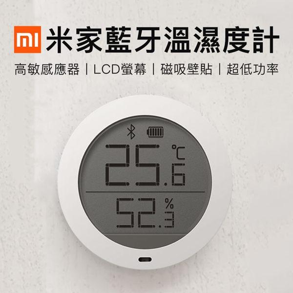 內置先進的Sensirion溫濕度傳感器 測量準確nLCD螢幕 讀數輕鬆n磁吸牆貼 超低功耗