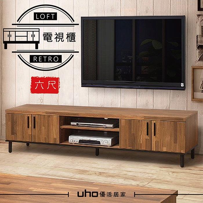 電視櫃【UHO】泰勒工業風6尺電視櫃