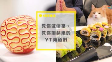 5個喜歡貓、喜歡吃的人不能錯過的「超優質日本YouTube頻道」~