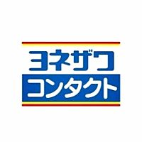 ヨネザワコンタクト イオン小郡店