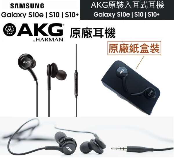 三星 S10e / S10 / S10+原廠耳機 EO-IG955 AKG 原廠線控耳機 Note9、Note8、Note5、Note4、S8+、S9+、S7 edge (3.5mm接口)。手機與通訊