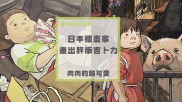 肉肉版的宮崎駿動畫角色你看過嗎?日本插畫家發揮創意藏身電影場景中!