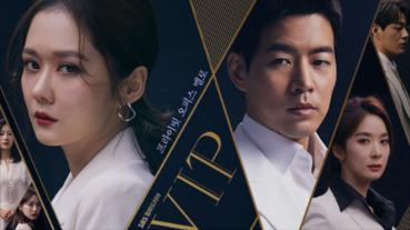 2019韓劇:VIP/他們的秘密(1~32集)劇情/結局/心得,若不知劇中小三是誰的朋友請避開此文。
