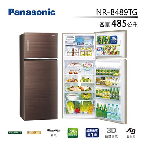 用點數買冰箱◑Panasonic 國際牌 485公升 二門變頻電冰箱 NR-B489TG