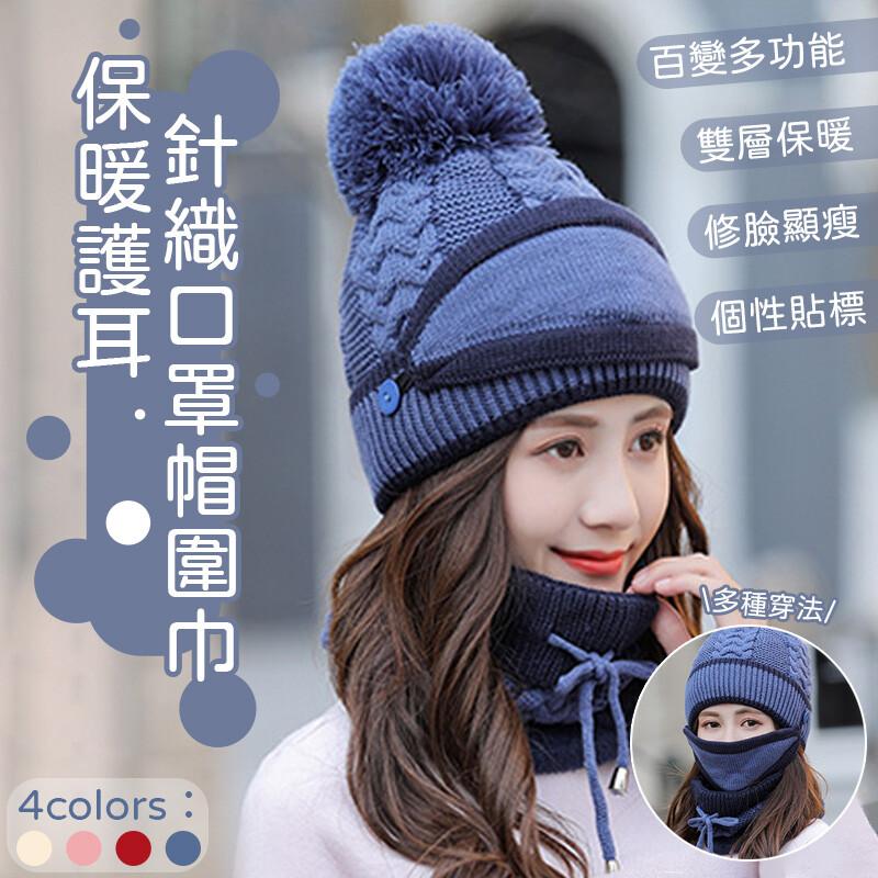 保暖護耳針織口罩帽圍巾冬季保暖從頭開始 採用優質毛線材質外層毛線毛絨內裡舒適不悶熱! 立體條紋編織圍脖+口罩+帽子三套合一讓你時尚有型 彈性佳穿戴不緊繃更自在一套帽子溫暖您整個冬天~~ 重量300g