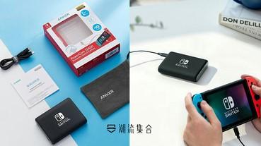 打機迷福音!Anker 推出 Nintendo 官方認證的 Switch 急速充電行動電源!