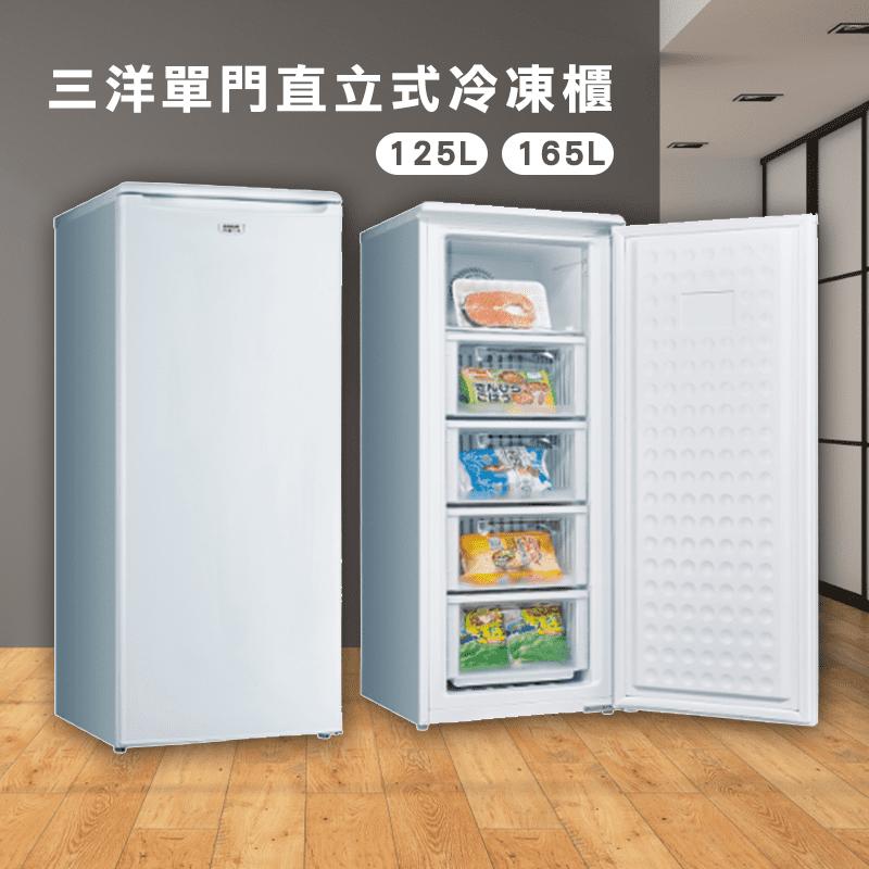 【SANLUX 台灣三洋】165L直立式冷凍櫃SCR-125F/SCR-165F,本檔全網購最低價!