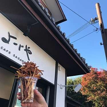 実際訪問したユーザーが直接撮影して投稿した嵯峨天龍寺立石町和菓子・甘味処古都芋本舗の写真
