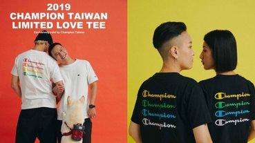 一款關於愛與平等的夢幻短T!Champion台北101彩虹限定T正式發售!