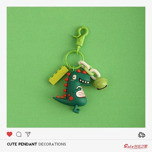 鑰匙鍊 鑰匙扣女韓國可愛創意卡通小恐龍掛件車鑰匙鍊書包掛飾公仔 3色