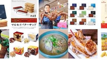 【日本-北海道美食】日本人最喜歡收到的十大伴手禮