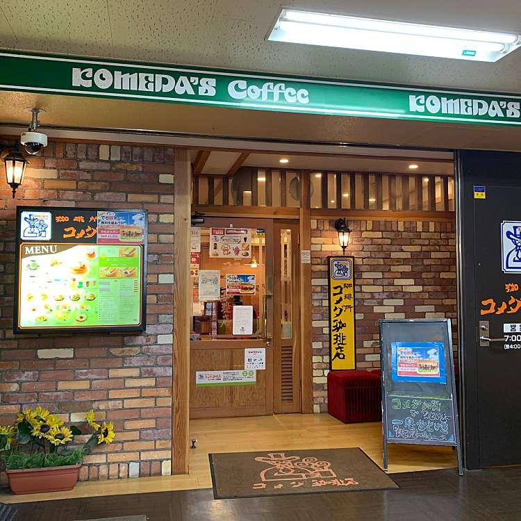 実際訪問したユーザーが直接撮影して投稿した大久保喫茶店コメダ珈琲店 ドン・キホーテ新宿店の写真