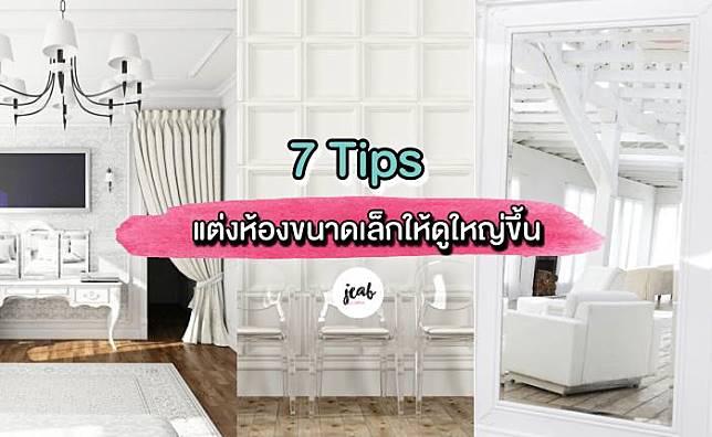 7 วิธีเบสิกง่ายๆ ที่ควรรู้ เมื่อคิดจะแต่งห้องขนาดเล็กให้ดูใหญ่ขึ้น