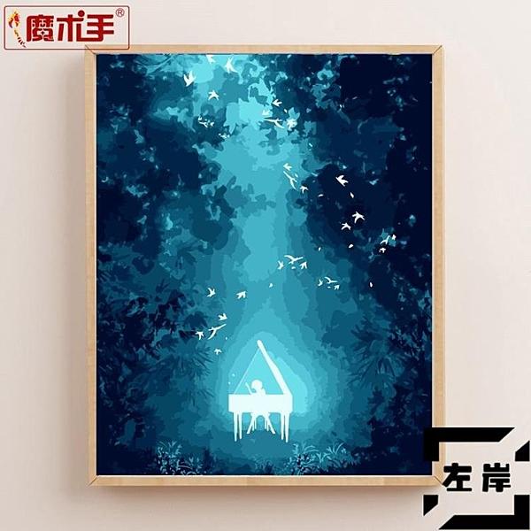 魔術手diy數字油畫客廳水彩填充減壓成人手工填色手繪裝飾油彩畫