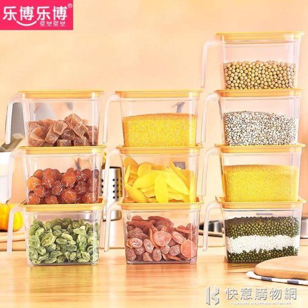 家用冰箱收納盒密封罐水果食品食物雜糧廚房保鮮盒塑料套裝長方形 快意購物網