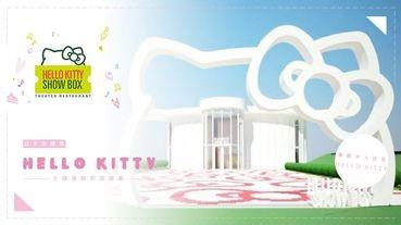 日本Hello Kitty主題餐館即將開幕!除了有kitty歌舞表演、凱蒂貓3D全息投影,連餐廳本人都是Hello Kitty!