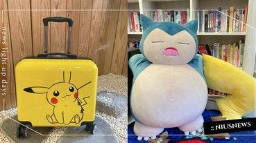 全家×精靈寶可夢全店集點可愛登場!一公尺高卡比獸大玩偶、皮卡丘行李箱訓練家快收服