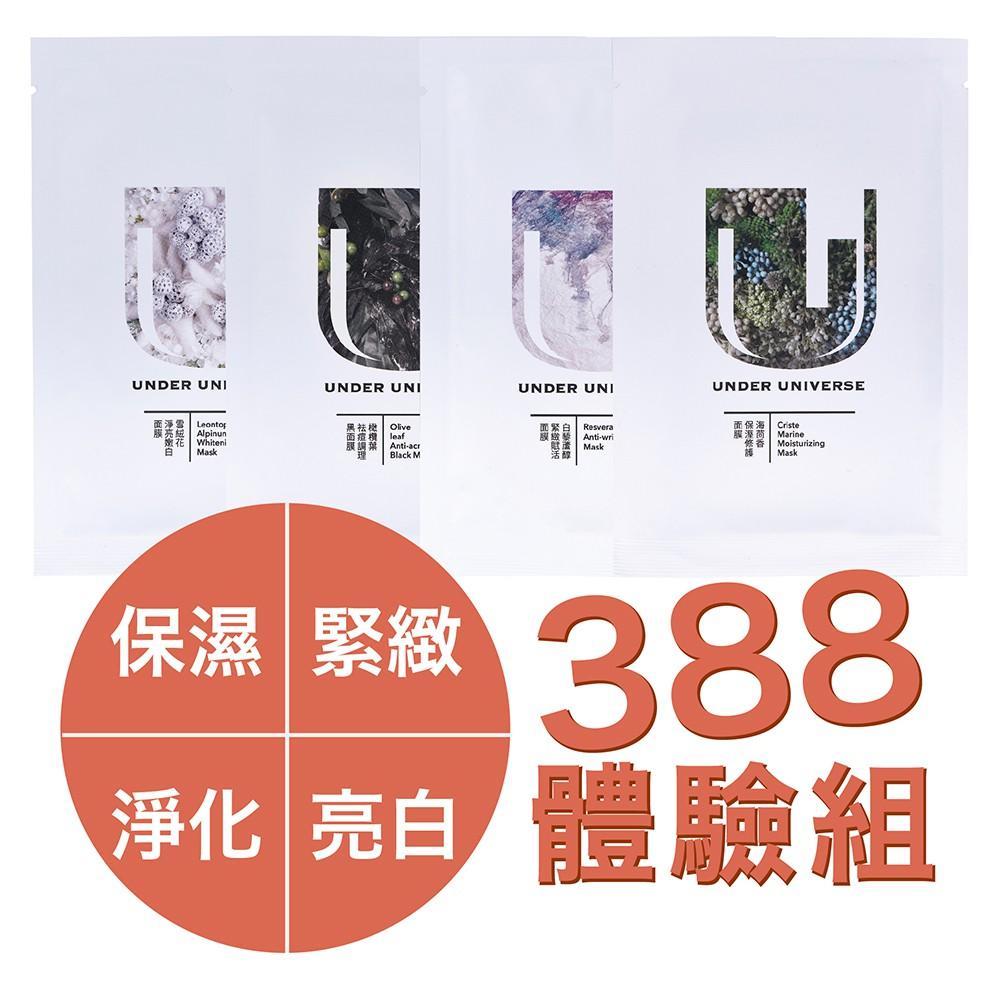 Under Universe 388體驗試試看組 四款各1片 海茴香 白藜蘆醇 橄欖葉黑面膜 雪絨花