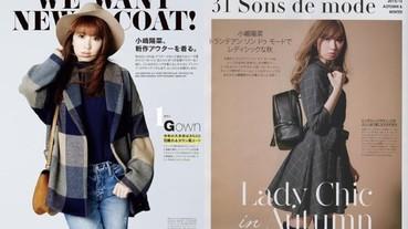 小嶋陽菜 10 月秋服示範絕美 絕對是女孩們的甜美時尚指標!