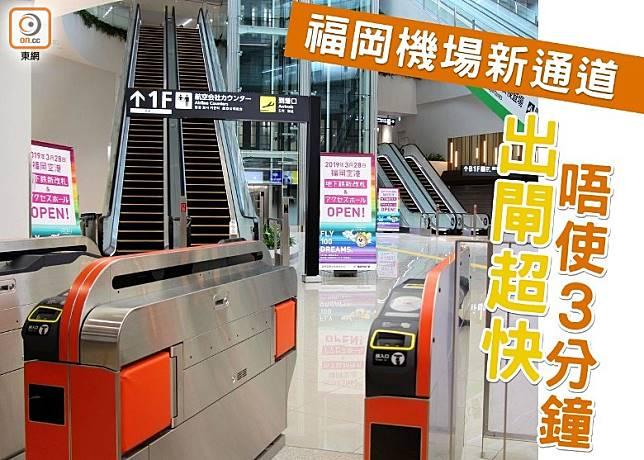 福岡機場新通道,直駁地鐵站。(互聯網)