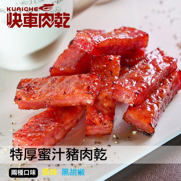 快車肉乾A12招牌特厚黑胡椒豬肉乾 - 超值分享包