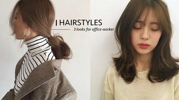 上班族通勤必看!3種「韓系髮型」吹整方法,只需3分鐘即可完美出門!