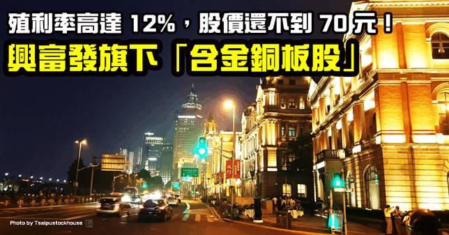興富發(2542)旗下這檔「含金銅板股」,殖利率飆破 12%,股價不到 70 元!