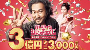 外國人也能試手氣!日本西洋情人節限定「ジャンボ」宝くじ彩劵即將開跑!