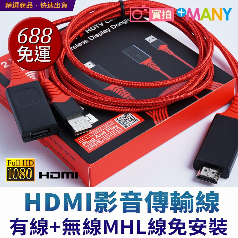 針對部分的買家遇到的問題做個簡單問答,希望買家都能順利使用 IOS/安卓手機系統如何切換或是升級系統 ❶ 電視HDMI插頭與USB電源請連接好 ❷ 於WIFI插頭上有個凹進去的小孔 ❸ 連續短按壓1~