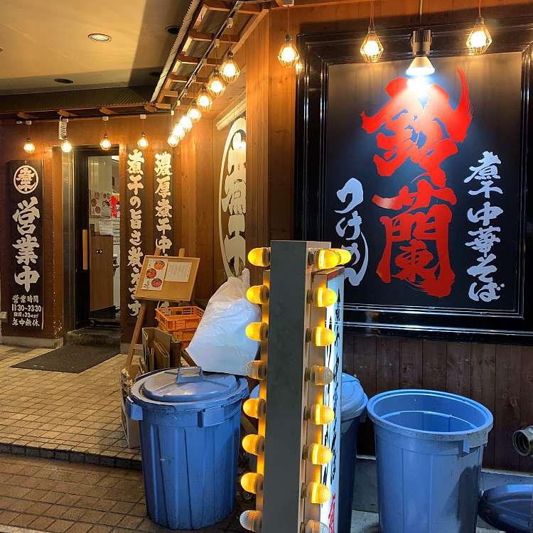 実際訪問したユーザーが直接撮影して投稿した新宿ラーメン専門店煮干し中華そば 鈴蘭 新宿店の写真
