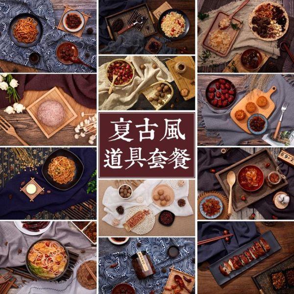 復古古風擺件食物食品美食拍照攝影拍攝道具套裝盤子背景布飾品 LX 韓國時尚週