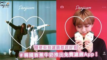 韓國香蕉牛奶推出免費濾鏡App!隨便街拍濾鏡都超好看,還不趕快下載保證會後悔到吃手手~