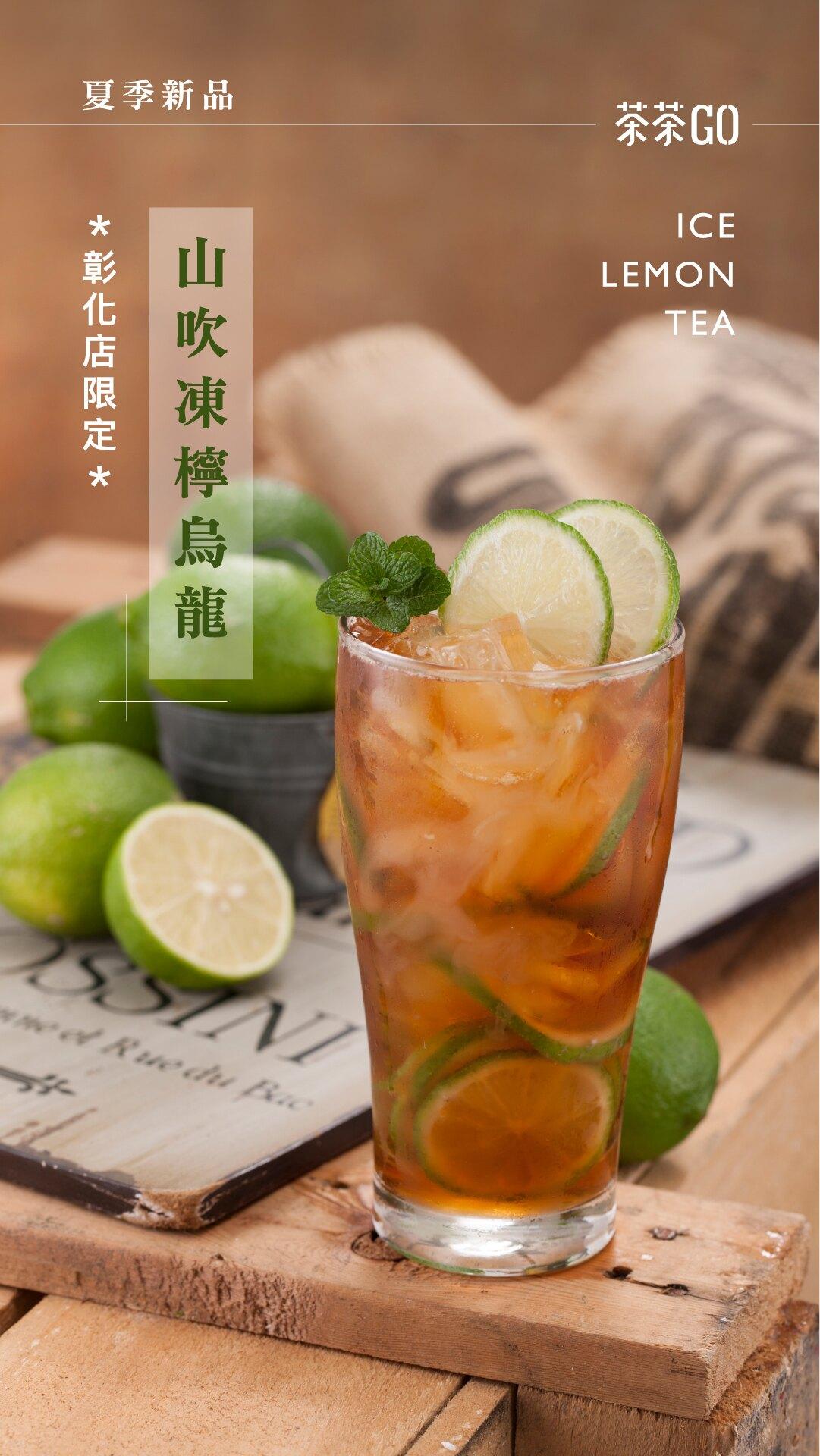 茶茶GO-山吹凍檸烏龍★水果風味★電子票券