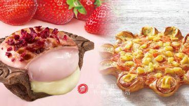 必勝客推出全新「法式草莓半熟起司塔」,加碼全新創意餅皮,將「比薩+漢堡」超狂結合!