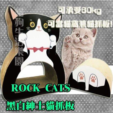 【附貓草】ROCK CATS-黑白貓紳士貓 環保貓抓板 (長45cm*寬:50cm*高:30cm)
